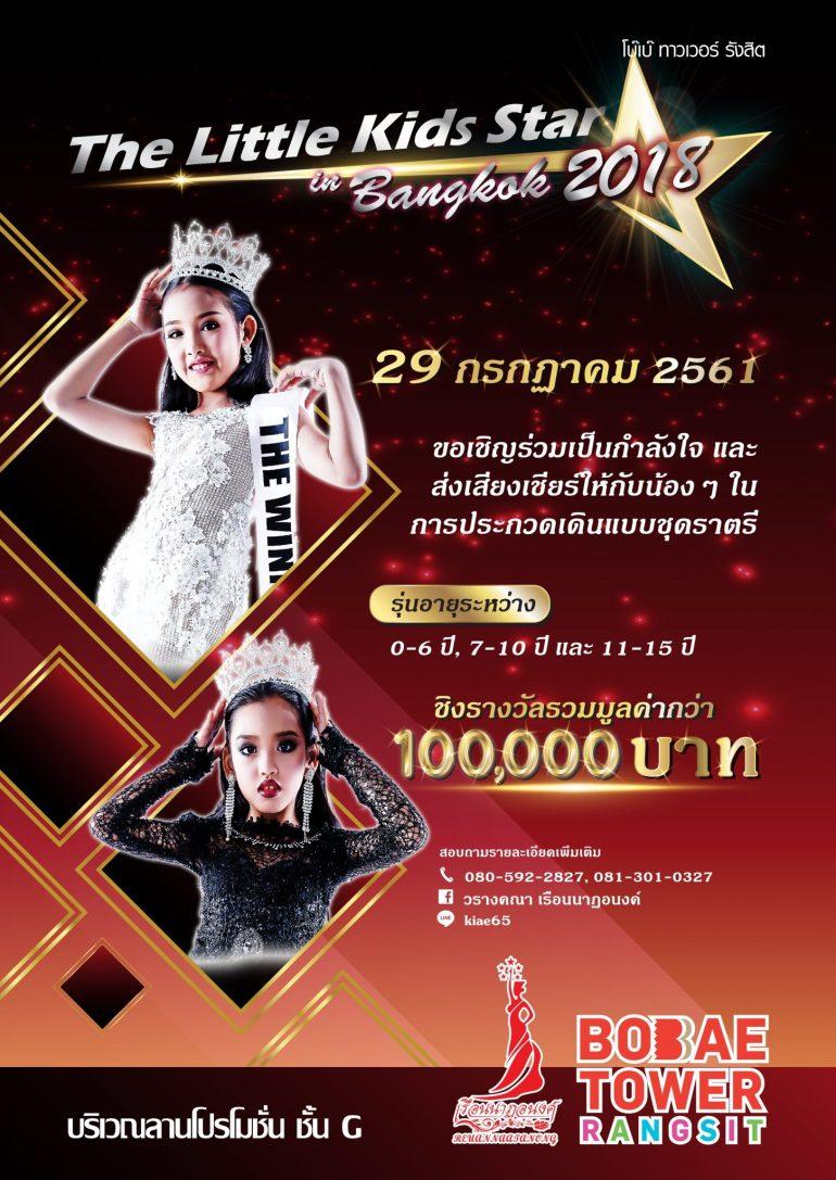 The Little Kids Star In Bangkok 2018 13 -