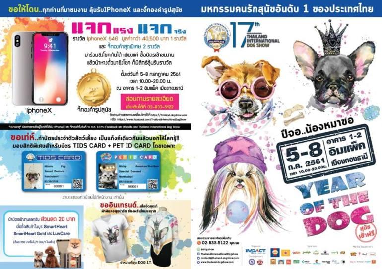 "17th ""SmartHeart PRESENTS THAILAND INTERNATIONAL DOG SHOW"", 2018 13 -"