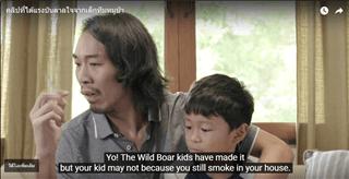ยังมีเด็กไทยอีกหลายล้านคนที่ตกอยู่ในอันตรายและรอการช่วยเหลือจากผู้ใหญ่ 13 -
