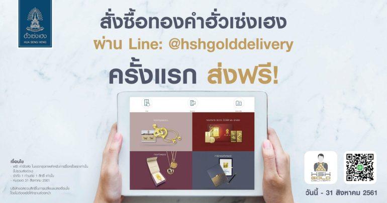 ซื้อทองคำฮั่วเซ่งเฮง ผ่าน Line:@hshgolddelivery เพิ่มความสะดวกสบายให้กับลูกค้าทุกท่าน ที่นี่ที่เดียวเท่านั้น 13 -