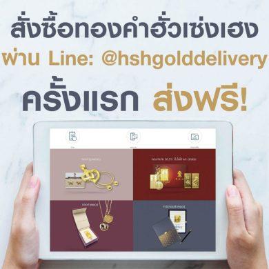 ซื้อทองคำฮั่วเซ่งเฮง ผ่าน Line:@hshgolddelivery เพิ่มความสะดวกสบายให้กับลูกค้าทุกท่าน ที่นี่ที่เดียวเท่านั้น 14 -