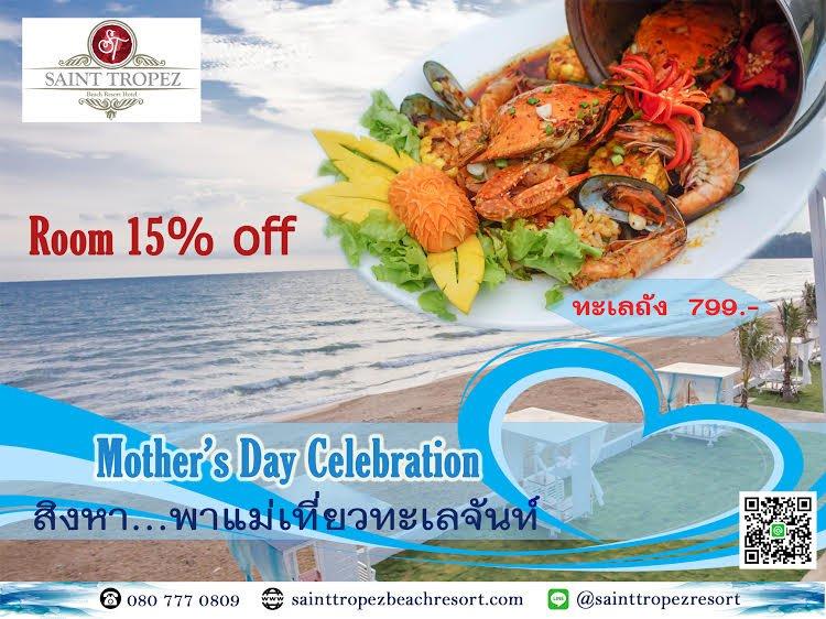 "Mother's Day Celebration สิงหา...พาแม่เที่ยวทะเลจันท์…ดินเนอร์ริมทะเลพร้อมเมนูซีฟู๊ดสุดพิเศษ ""ทะเลถัง"" ณ โรงแรม เซนต์ โทรเปซ บีช รีสอร์ท จ.จันทบุรี 13 -"