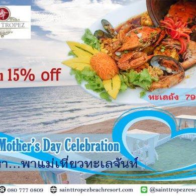 "Mother's Day Celebration สิงหา...พาแม่เที่ยวทะเลจันท์…ดินเนอร์ริมทะเลพร้อมเมนูซีฟู๊ดสุดพิเศษ ""ทะเลถัง"" ณ โรงแรม เซนต์ โทรเปซ บีช รีสอร์ท จ.จันทบุรี 16 -"