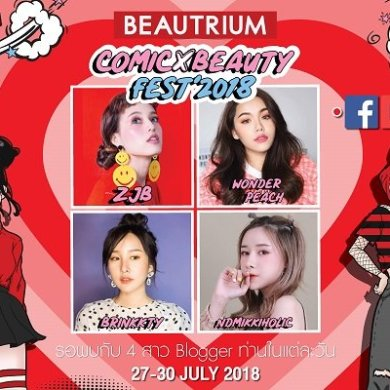 BEAUTRIUM จัดงาน COMIC BEAUTY FEST'S 2018 เอาใจคนรักการ์ตูน พร้อม Live สด! จาก Blogger ชื่อดัง 15 -
