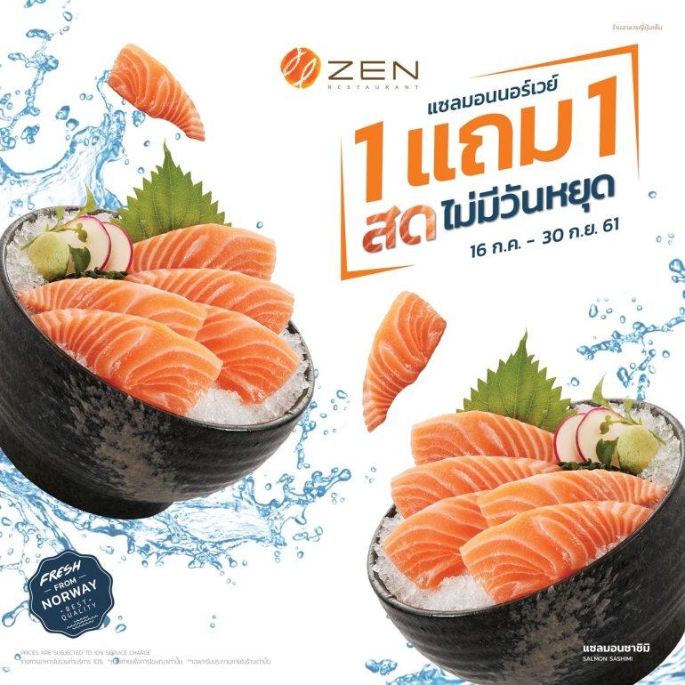 ร้านอาหารญี่ปุ่นเซ็นจัดโปรฯ สุดคุ้ม แซลมอนซาชิมิ 1 แถม 1 อิ่มอร่อยจุใจ กับแซลมอนสดไม่มีวันหยุด ส่งตรงจากนอร์เวย์ 13 -