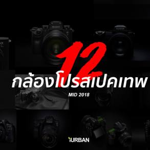 12 กล้องเทพเกรดมือโปรที่วางจำหน่ายแล้ว อัพเดทกลางปี 2018 19 - camera