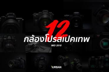 12 กล้องเทพเกรดมือโปรที่วางจำหน่ายแล้ว อัพเดทกลางปี 2018 14 - digital