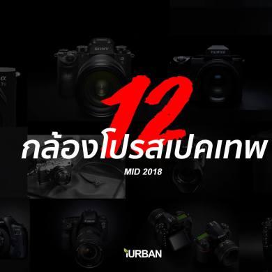 12 กล้องเทพเกรดมือโปรที่วางจำหน่ายแล้ว อัพเดทกลางปี 2018 33 - camera