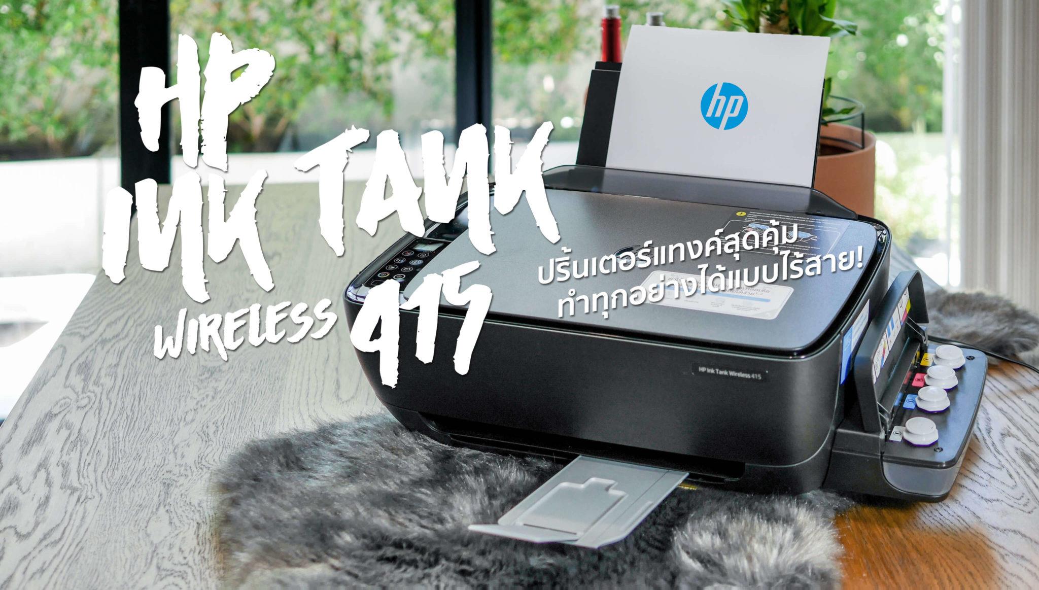 HP Ink Tank Wireless 415 ปริ้นเตอร์แทงค์โรงงาน งบ 5,000 บาท ไร้สายและฟีเจอร์ครบครัน 13 - HP (เอชพี)