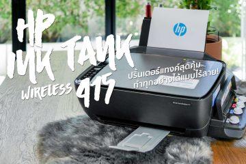 HP Ink Tank Wireless 415 ปริ้นเตอร์แทงค์โรงงาน งบ 5,000 บาท ไร้สายและฟีเจอร์ครบครัน