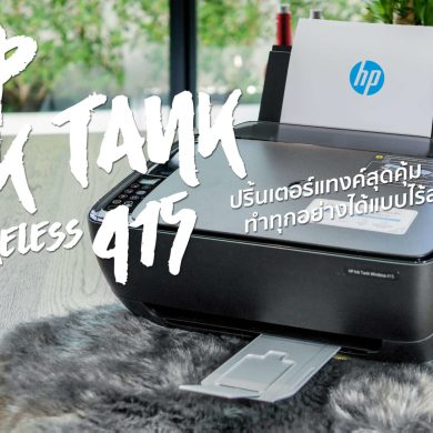 HP Ink Tank Wireless 415 ปริ้นเตอร์แทงค์โรงงาน งบ 5,000 บาท ไร้สายและฟีเจอร์ครบครัน 34 - HP (เอชพี)