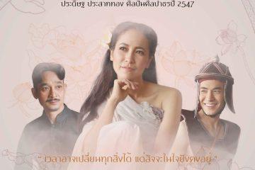 """ละครร้อง """"วันทอง"""" The Return of Wanthong 4 -"""