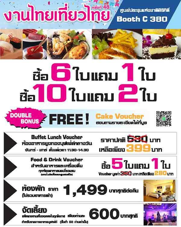 โปรฟ้าผ่า ณ งานไทยเที่ยวไทยครั้งที่ 48 บูธ C380 13 -