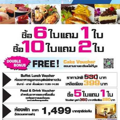 โปรฟ้าผ่า ณ งานไทยเที่ยวไทยครั้งที่ 48 บูธ C380 16 -