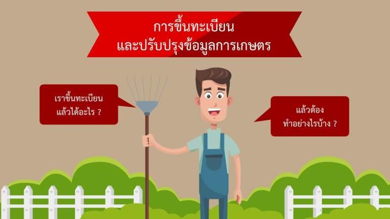 ขึ้นทะเบียนเกษตรกรปี 2561 13 -