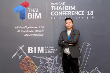 แอพพลิแคด ลุยตลาดซอฟต์แวร์ยกระดับอุตสาหกรรมออกแบบสถาปัตย์ และรับเหมาก่อสร้างไทยจัดงาน ArchiCAD Thai BIM Conference 2018