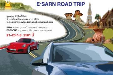 GT PORSCHE ชวนคนไทยไปเที่ยวเมืองรองกันแบบเท่ ๆ สุดยอดทริปริมฝั่งโขง 14 -
