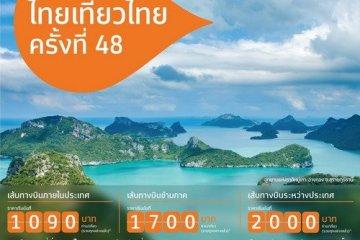 ไทยสมายล์ชวนช้อปบัตรโดยสารราคาพิเศษ Smile Price ในงานไทยเที่ยวไทย ครั้งที่ 48