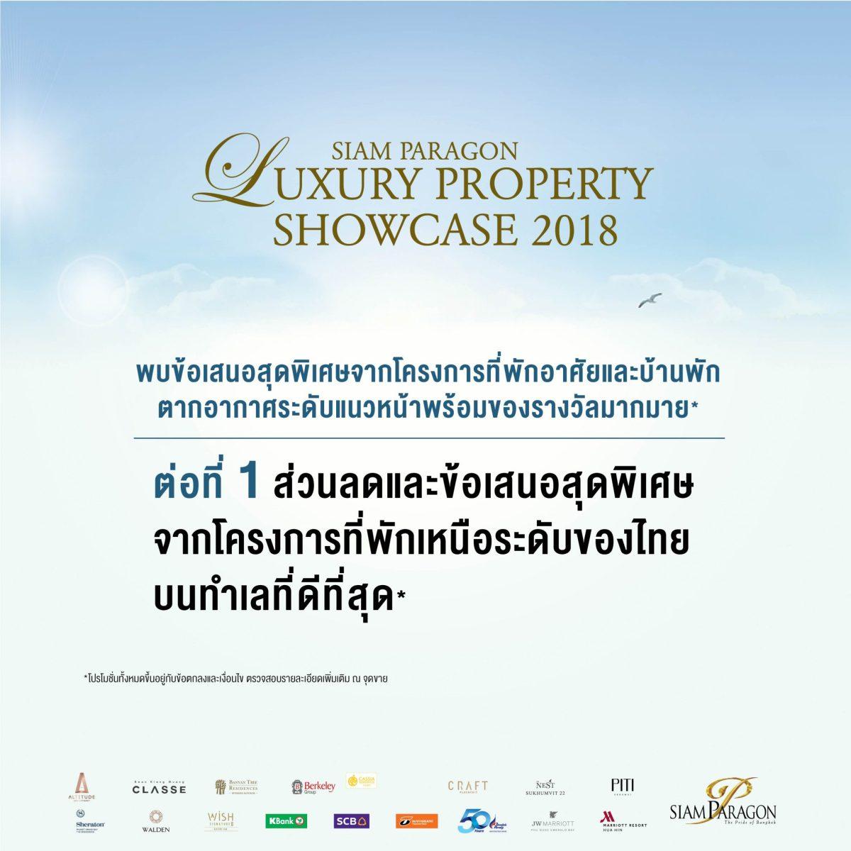 เดินงาน Siam Paragon Luxury Property Showcase 2018 สำรวจสุดยอดข้อเสนอโครงการระดับมาสเตอร์พีช 48 - AP (Thailand) - เอพี (ไทยแลนด์)