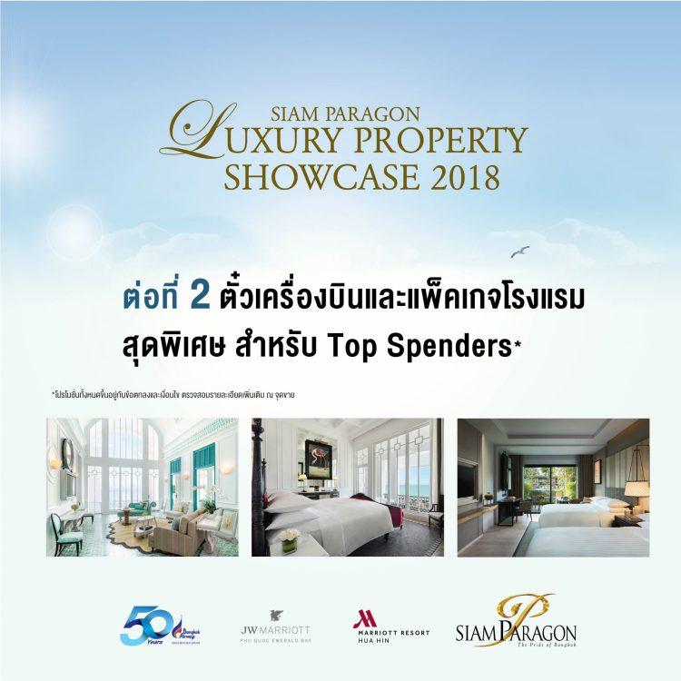 เดินงาน Siam Paragon Luxury Property Showcase 2018 สำรวจสุดยอดข้อเสนอโครงการระดับมาสเตอร์พีช 39 - AP (Thailand) - เอพี (ไทยแลนด์)