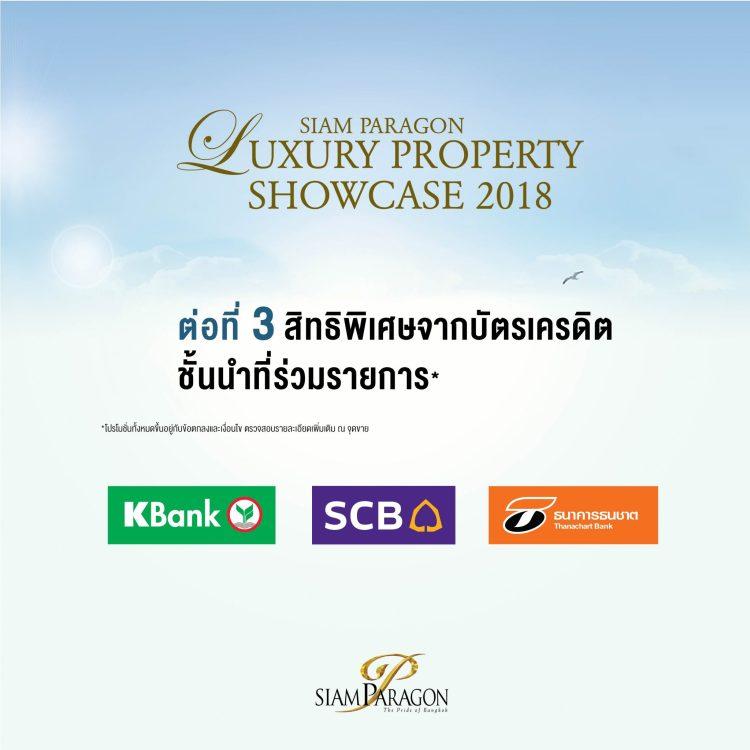 เดินงาน Siam Paragon Luxury Property Showcase 2018 สำรวจสุดยอดข้อเสนอโครงการระดับมาสเตอร์พีช 50 - AP (Thailand) - เอพี (ไทยแลนด์)