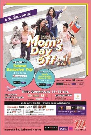 """เดอะมอลล์ ช้อปปิ้งเซ็นเตอร์ ชวนแม่หยุดพัก แล้วมาช้อป ชิม ชิลล์ ในงาน """"The Mall Shopping Center Mom's Day Off"""" 13 -"""