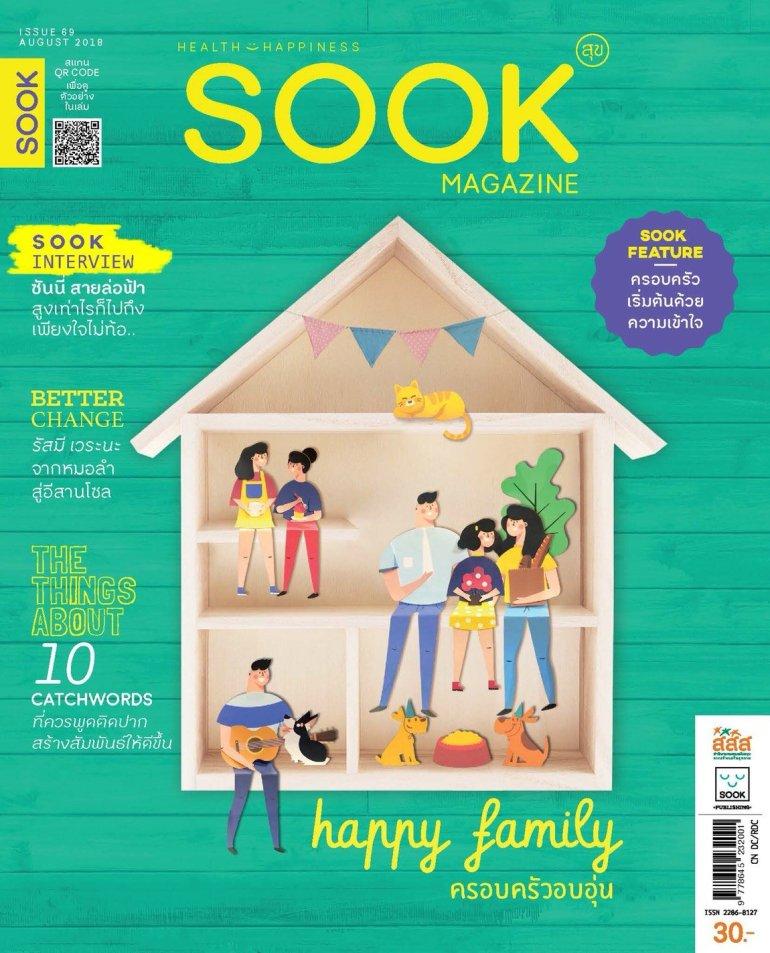 "SOOK Magazine Issue 69 : Happy Family:ครอบครัวอบอุ่น SOOK Magazine ""นิตยสารอ่านสนุก สุขภาพดี"" 13 -"