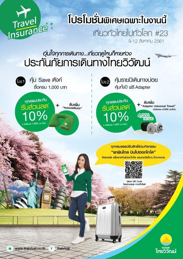 """ประกันภัยไทยวิวัฒน์ ร่วมจัดงานมหกรรมท่องเที่ยวแห่งปี """"เที่ยวทั่วไทย ไปทั่วโลก ครั้งที่ 23"""" ชูแผนประกันเดินทาง เปิด-ปิด สร้างความแฟร์ เดินทางเท่าไหร่ จ่ายเท่านั้น พร้อมอัดโปรฯ แน่นให้นักเดินทาง 13 -"""
