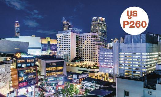 โปรโมชั่นสุดคุ้มเฉพาะงานไทยเที่ยวไทยครั้งที่48! ข้อเสนอสุดพิเศษ จากโนโวเทล กรุงเทพ สยามสแควร์ 13 -