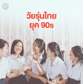 มาร่วมย้อนความหลังกันกับเพลงไทยสุดฮิตยุค 90 13 -
