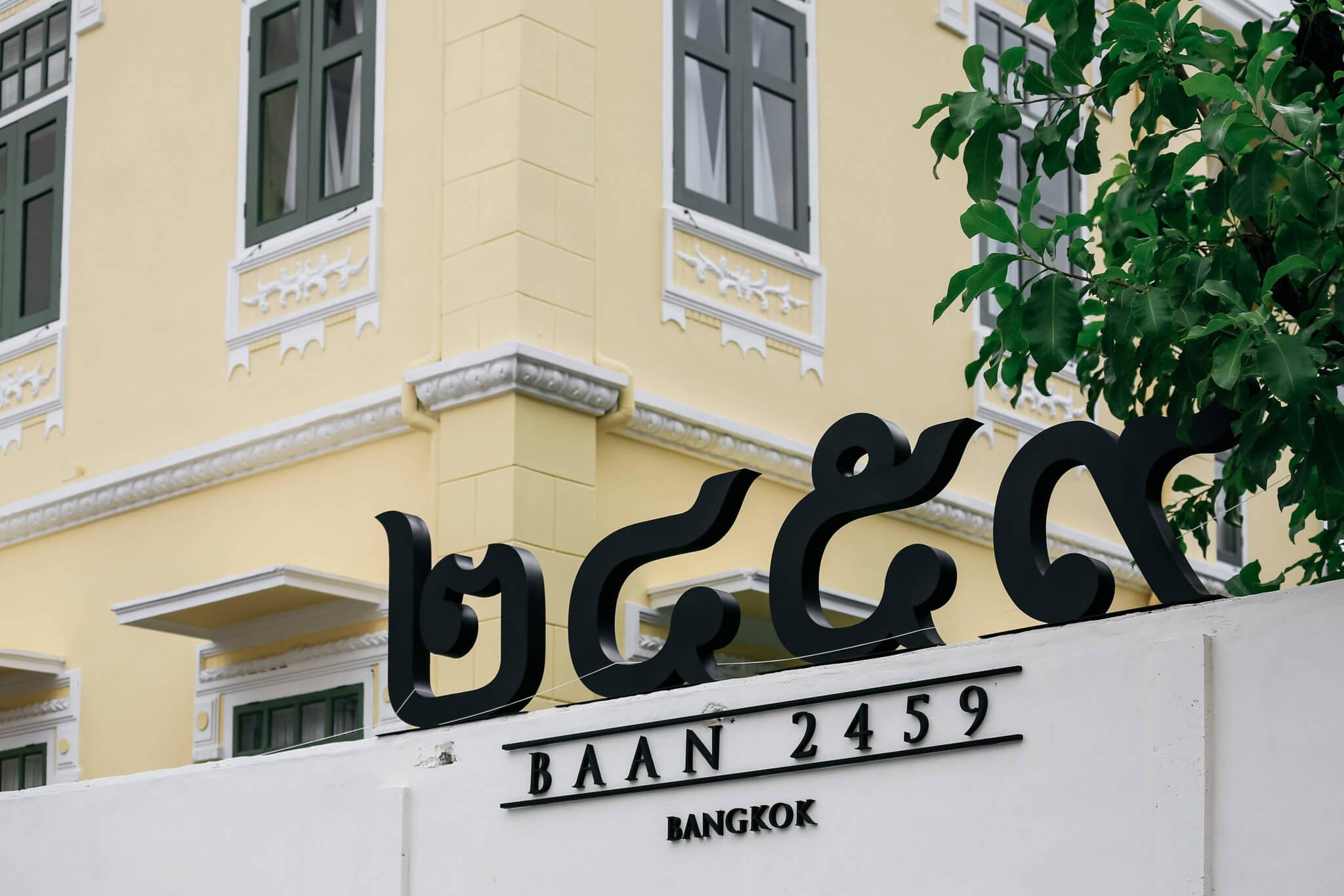 บ้าน 2459 (BAAN 2459) รร.สถาปัตยกรรมชิโนโปรตุกีสยุค ร.๖ ในเยาวราช พร้อมร้านกาแฟน่าแวะถ่ายรูป 15 -