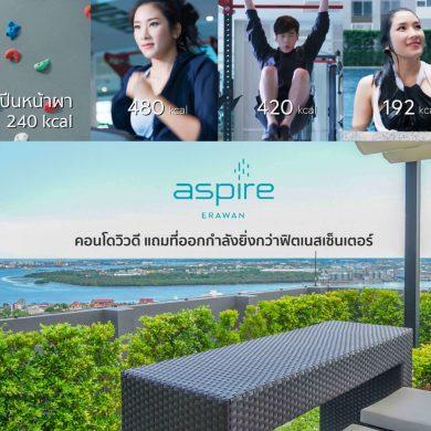 12 ของแถมที่ Aspire Erawan หุ่นดีไม่มีขาย อยากได้ซื้อคอนโด :D วิวร้อยล้านแถมติด BTS ช้างเอราวัณ 38 - AP (Thailand) - เอพี (ไทยแลนด์)