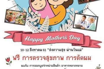 กิจกรรม Happy Mother' Day ส่งความสุขผ่านวันแม่ 10 -