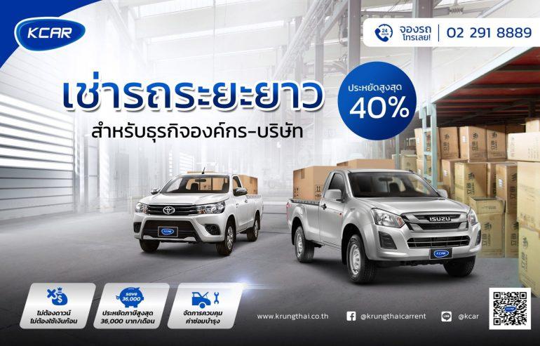KCAR มากกว่าบริการรถเช่า บริษัทสัญชาติไทยแท้ที่มีประสบการณ์ทางธุรกิจด้านรถเช่ามากกว่า 30 ปี 13 -