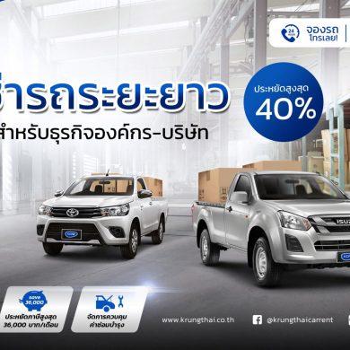 KCAR มากกว่าบริการรถเช่า บริษัทสัญชาติไทยแท้ที่มีประสบการณ์ทางธุรกิจด้านรถเช่ามากกว่า 30 ปี 15 -