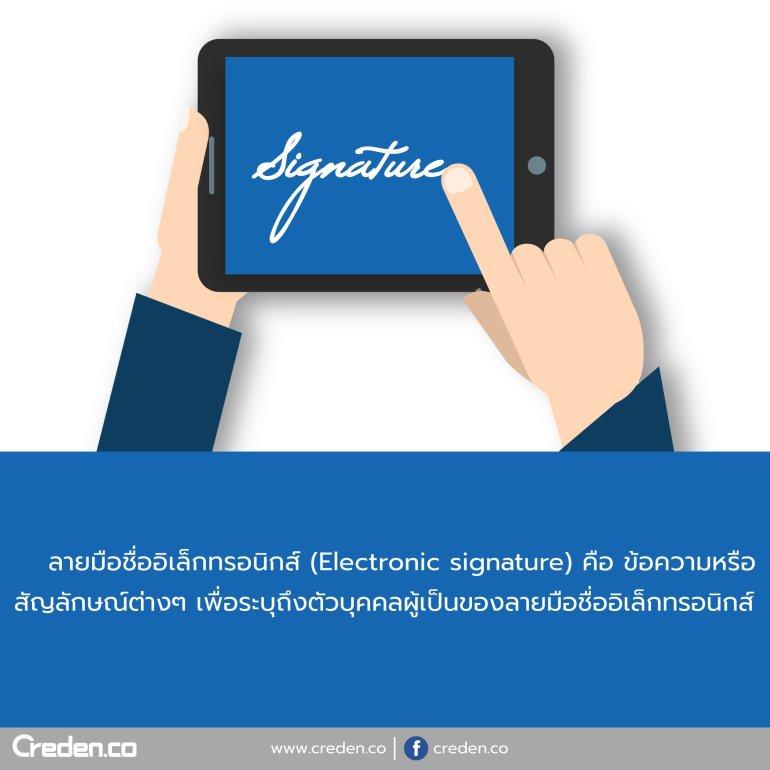 เปิดตัว Creden Signature เว็บไซต์เพื่อการเซ็นเอกสารออนไลน์ 13 -