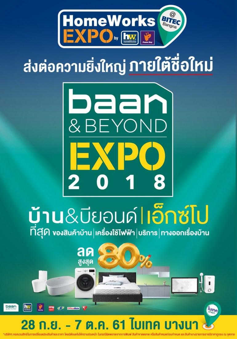 Homeworks EXPO ส่งชื่อใหม่ baan&BEYOND EXPO 2018 ลดสูงสุด 80% มหกรรมสินค้าบ้าน เครื่องใช้ไฟฟ้า บริการ 28 ก.ย.-7 ต.ค.61 ไบเทค บางนา 13 -