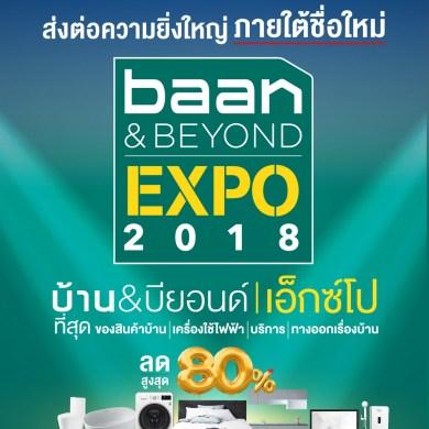 Homeworks EXPO ส่งชื่อใหม่ baan&BEYOND EXPO 2018 ลดสูงสุด 80% มหกรรมสินค้าบ้าน เครื่องใช้ไฟฟ้า บริการ 28 ก.ย.-7 ต.ค.61 ไบเทค บางนา 14 -