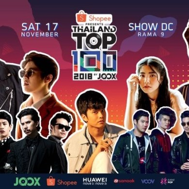 Shopee Presents JOOX Thailand Top100 by JOOX คอนเสิร์ต ที่เต็มไปด้วยเรื่องฮิต ฮิต 16 -