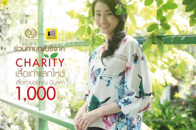 """แบรนด์ C&D จัดโครงการเพื่อสังคม C&D Charity """"เสื้อเก่าแลกใหม่"""" 13 -"""