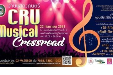 เชิญชมคอนเสิร์ตวิถีชาวร็อก CRU Musical Crossroad