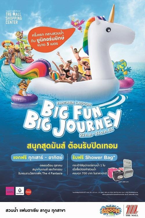 """สวนน้ำแฟนตาเซีย ลากูน ต้อนรับปิดเทอม เปิดประสบการณ์ใหม่กับสวนน้ำดินแดนแห่งจินตนาการ ในงาน """"Fantasia Lagoon - Big Fun Big Journey"""" 13 -"""