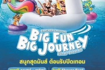 """สวนน้ำแฟนตาเซีย ลากูน ต้อนรับปิดเทอม เปิดประสบการณ์ใหม่กับสวนน้ำดินแดนแห่งจินตนาการ ในงาน """"Fantasia Lagoon - Big Fun Big Journey"""" 12 -"""