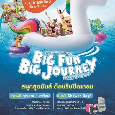 """สวนน้ำแฟนตาเซีย ลากูน ต้อนรับปิดเทอม เปิดประสบการณ์ใหม่กับสวนน้ำดินแดนแห่งจินตนาการ ในงาน """"Fantasia Lagoon - Big Fun Big Journey"""" 14 -"""