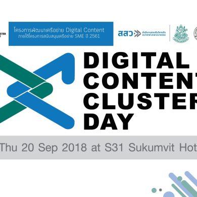 """ม.ศิลปากร กับ สสว. จัดงาน """"Digital Content Cluster DAY"""" 15 -"""
