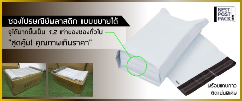 BestPostPack.com เปิดตัวซองพลาสติกไปรษณีย์แบบใหม่ สามารถขยายได้ เพิ่มความจุถึง 1.2 เท่า! แห่งเดียวในประเทศไทย 13 -