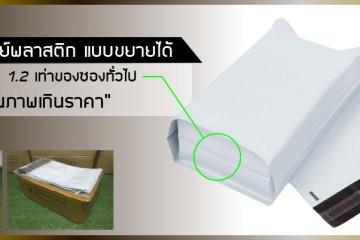 BestPostPack.com เปิดตัวซองพลาสติกไปรษณีย์แบบใหม่ สามารถขยายได้ เพิ่มความจุถึง 1.2 เท่า! แห่งเดียวในประเทศไทย