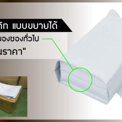 BestPostPack.com เปิดตัวซองพลาสติกไปรษณีย์แบบใหม่ สามารถขยายได้ เพิ่มความจุถึง 1.2 เท่า! แห่งเดียวในประเทศไทย 16 -