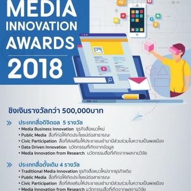 สำนักงานนวัตกรรมแห่งชาติ ขอเชิญส่งผลงานเข้าร่วมประกวดนวัตกรรมด้านสื่อ Media Innovation 16 -