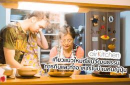ท่องเที่ยวสไตล์ใหม่สัมผัสรสชาติอาหารแนว Home cooking จากชาวญี่ปุ่น